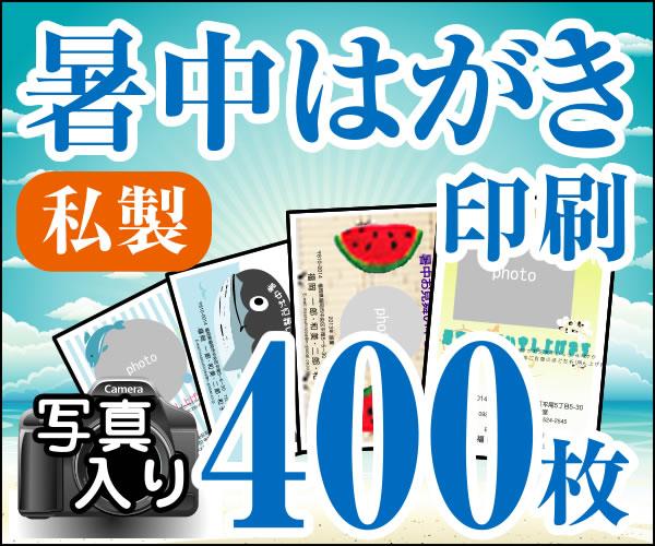 【暑中はがき印刷】【400枚】【私製】【写真入り】【レターパック360無料】