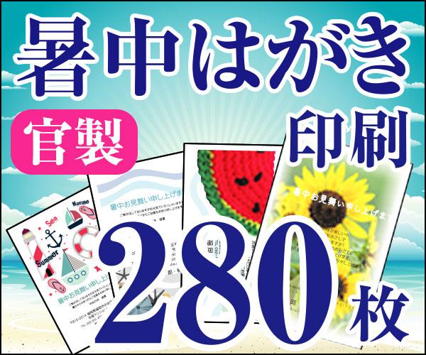 【暑中はがき印刷】【280枚】【かもめーる】【フルカラー】【レターパック360無料】