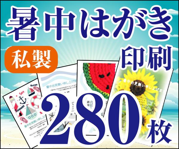 【暑中はがき印刷】【280枚】【私製】【フルカラー】【レターパック360無料】