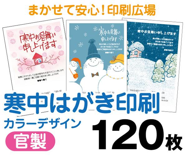 【寒中はがき印刷】【120枚】【官製はがき】【フルカラー】【レターパックライト無料】