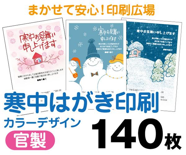【寒中はがき印刷】【140枚】【官製はがき】【フルカラー】【レターパックライト無料】