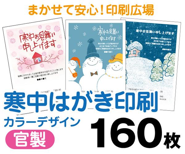 【寒中はがき印刷】【160枚】【官製はがき】【フルカラー】【レターパックライト無料】