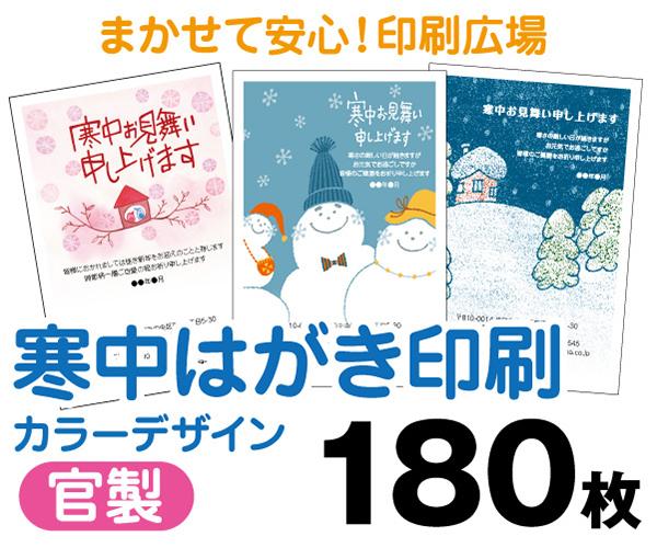 【寒中はがき印刷】【180枚】【官製はがき】【フルカラー】【レターパックライト無料】