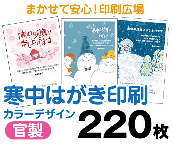 【寒中はがき印刷】【220枚】【官製はがき】【フルカラー】【レターパックライト無料】