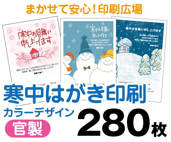 【寒中はがき印刷】【280枚】【官製はがき】【フルカラー】【レターパックライト無料】