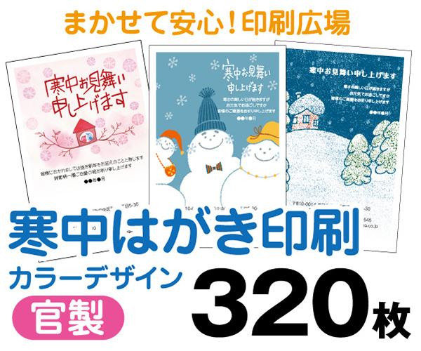 【寒中はがき印刷】【320枚】【官製はがき】【フルカラー】【レターパックライト無料】