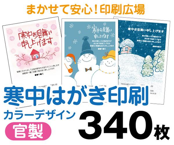 【寒中はがき印刷】【340枚】【官製はがき】【フルカラー】【レターパックライト無料】