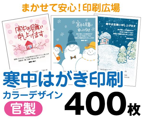 【寒中はがき印刷】【400枚】【官製はがき】【フルカラー】【レターパックライト無料】