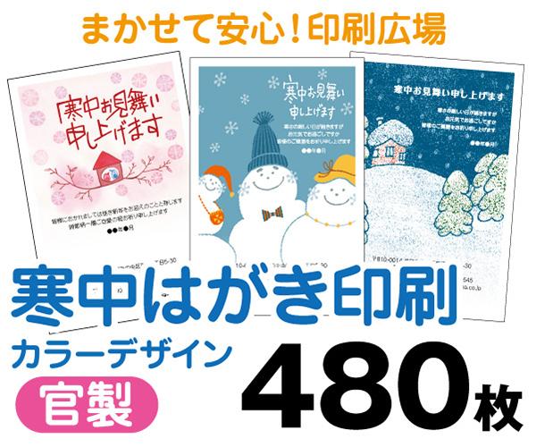 【寒中はがき印刷】【480枚】【官製はがき】【フルカラー】【レターパックライト無料】