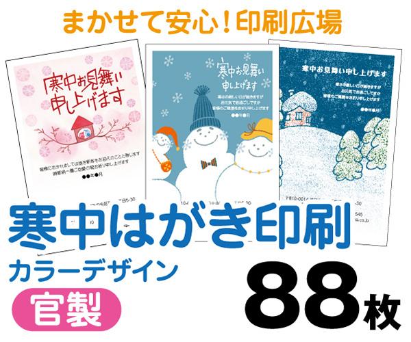 【寒中はがき印刷】【88枚】【官製はがき】【フルカラー】【レターパックライト無料】