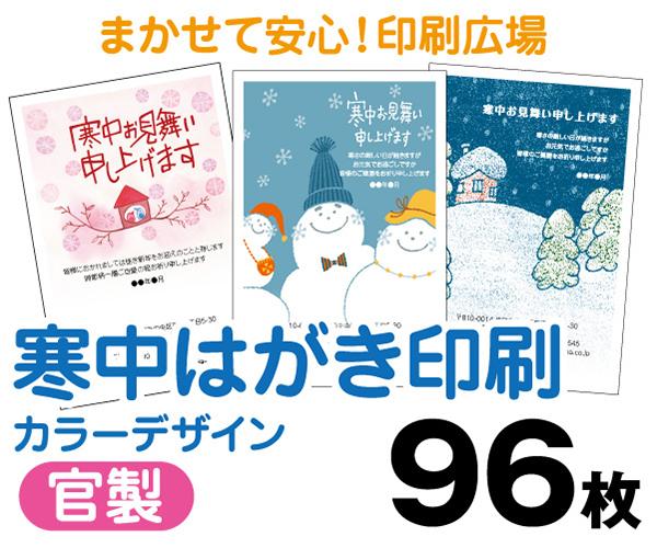 【寒中はがき印刷】【96枚】【官製はがき】【フルカラー】【レターパックライト無料】