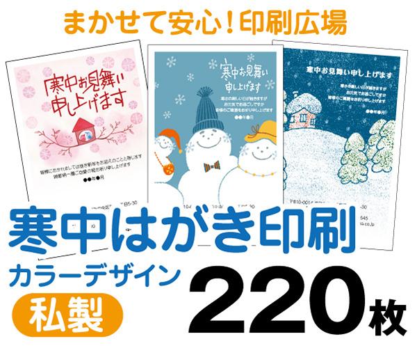 【寒中はがき印刷】【220枚】【私製はがき】【フルカラー】【レターパックライト無料】