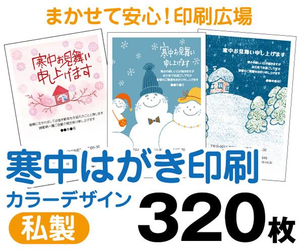 【寒中はがき印刷】【320枚】【私製はがき】【フルカラー】【レターパックライト無料】