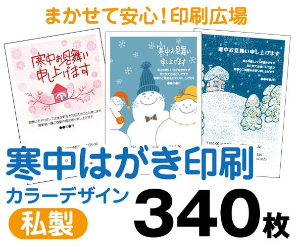 【寒中はがき印刷】【340枚】【私製はがき】【フルカラー】【レターパックライト無料】
