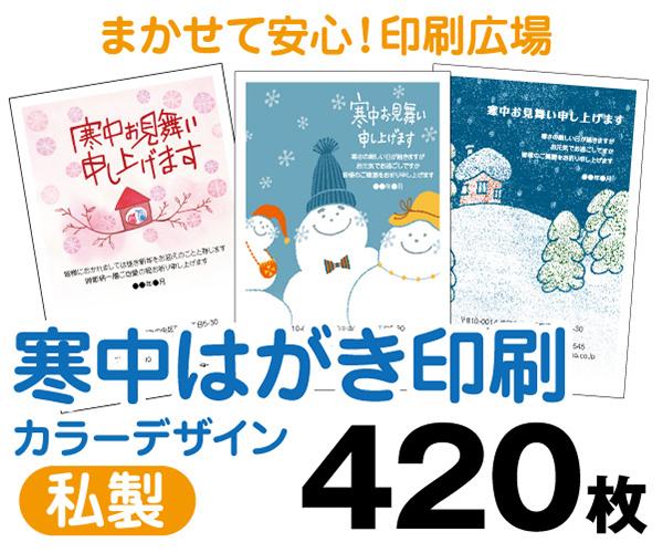 【寒中はがき印刷】【420枚】【私製はがき】【フルカラー】【レターパックライト無料】