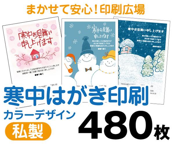 【寒中はがき印刷】【480枚】【私製はがき】【フルカラー】【レターパックライト無料】