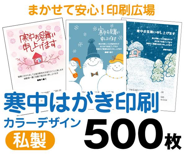 【寒中はがき印刷】【500枚】【私製はがき】【フルカラー】【レターパックライト無料】