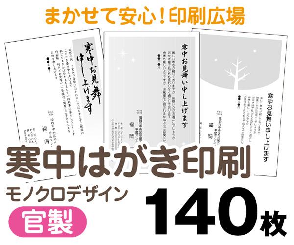 【寒中はがき印刷】【140枚】【官製はがき】【モノクロ】【レターパックライト無料】