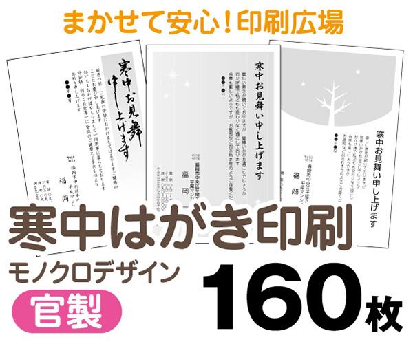 【寒中はがき印刷】【160枚】【官製はがき】【モノクロ】【レターパックライト無料】