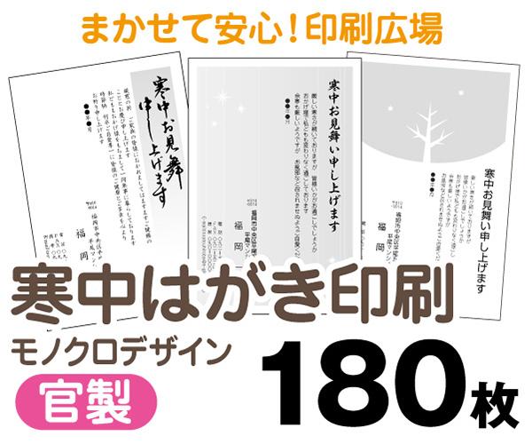 【寒中はがき印刷】【180枚】【官製はがき】【モノクロ】【レターパックライト無料】