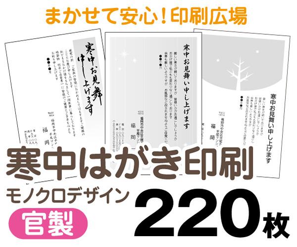 【寒中はがき印刷】【220枚】【官製はがき】【モノクロ】【レターパックライト無料】