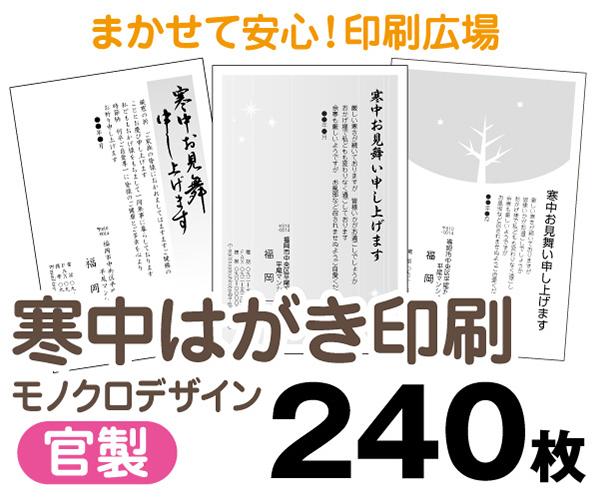 【寒中はがき印刷】【240枚】【官製はがき】【モノクロ】【レターパックライト無料】
