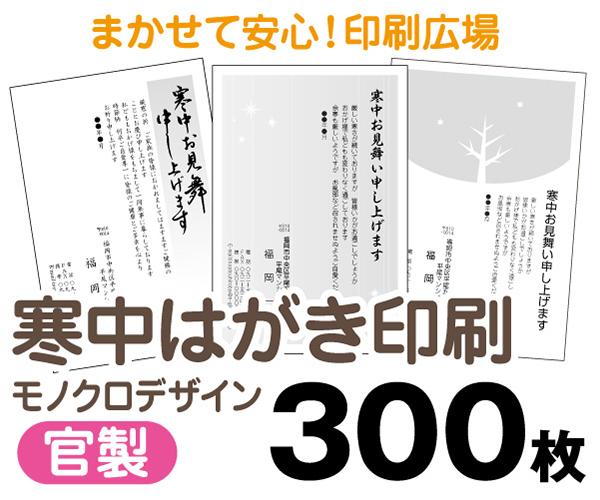 【寒中はがき印刷】【300枚】【官製はがき】【モノクロ】【レターパックライト無料】