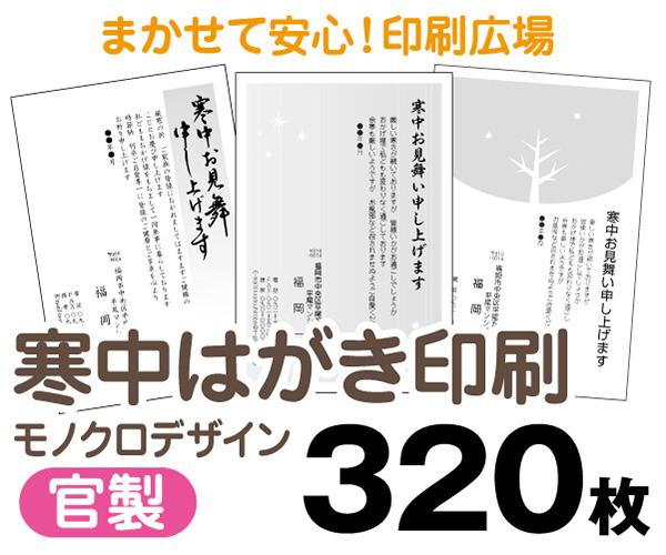 【寒中はがき印刷】【320枚】【官製はがき】【モノクロ】【レターパックライト無料】