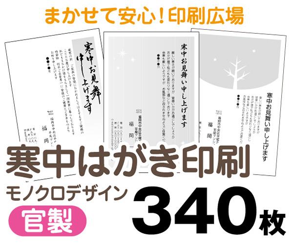 【寒中はがき印刷】【340枚】【官製はがき】【モノクロ】【レターパックライト無料】