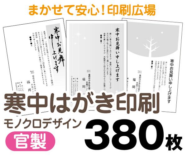 【寒中はがき印刷】【380枚】【官製はがき】【モノクロ】【レターパックライト無料】