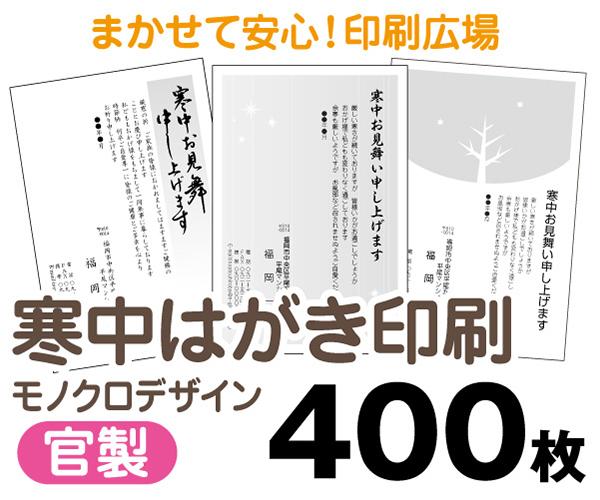 【寒中はがき印刷】【400枚】【官製はがき】【モノクロ】【レターパックライト無料】