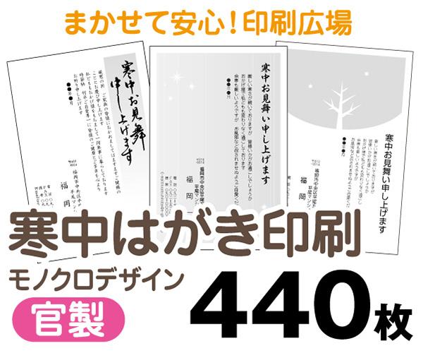 【寒中はがき印刷】【440枚】【官製はがき】【モノクロ】【レターパックライト無料】