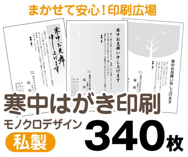 【寒中はがき印刷】【340枚】【私製はがき】【モノクロ】【レターパックライト無料】