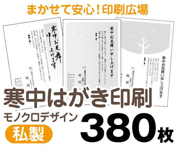 【寒中はがき印刷】【380枚】【私製はがき】【モノクロ】【レターパックライト無料】