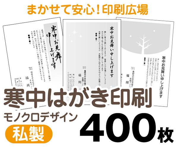【寒中はがき印刷】【400枚】【私製はがき】【モノクロ】【レターパックライト無料】