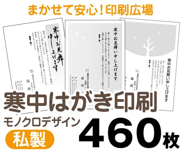 【寒中はがき印刷】【460枚】【私製はがき】【モノクロ】【レターパックライト無料】