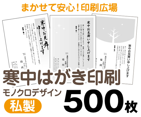 【寒中はがき印刷】【500枚】【私製はがき】【モノクロ】【レターパックライト無料】
