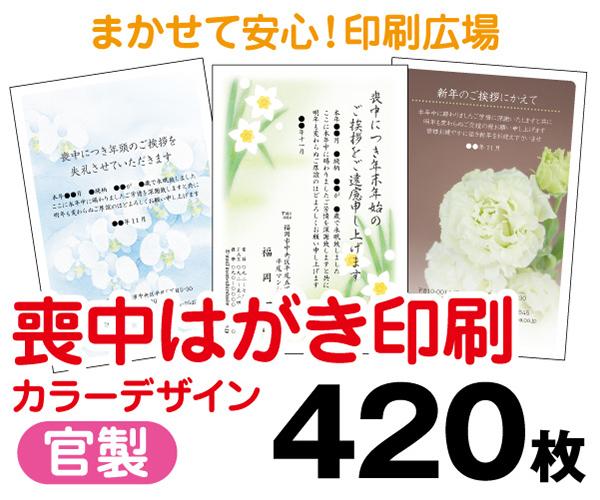 【喪中はがき】【420枚】【官製はがき】【フルカラー】【レターパックライト無料】