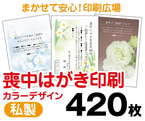 【喪中はがき】【420枚】【私製はがき】【フルカラー】【レターパックライト無料】