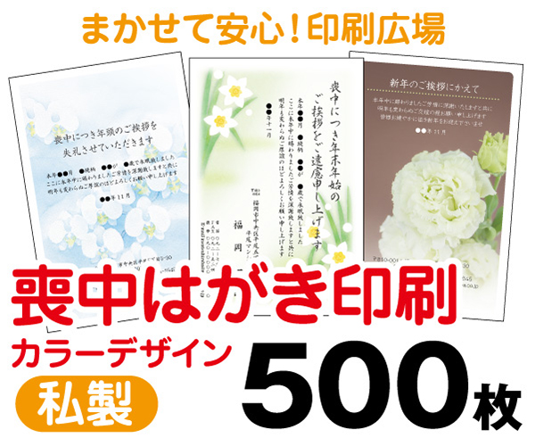 【喪中はがき】【500枚】【私製はがき】【フルカラー】【レターパックライト無料】