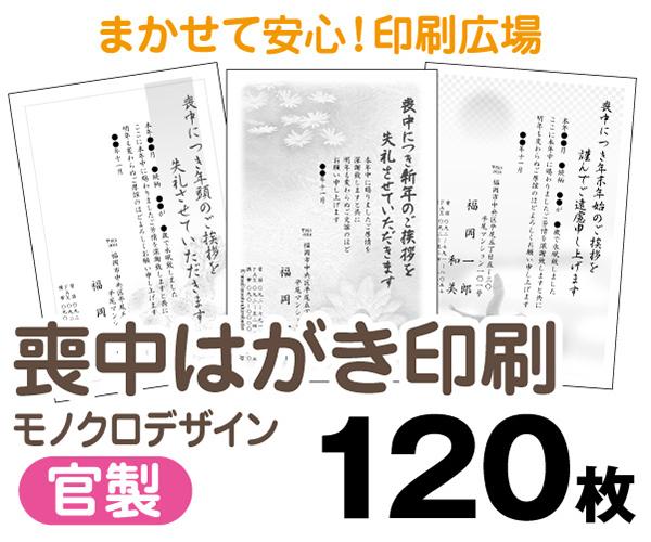 【喪中はがき】【120枚】【官製はがき】【モノクロ】【レターパック360無料】