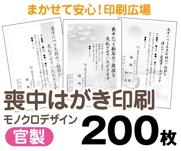【喪中はがき】【200枚】【官製はがき】【モノクロ】【レターパックライト無料】