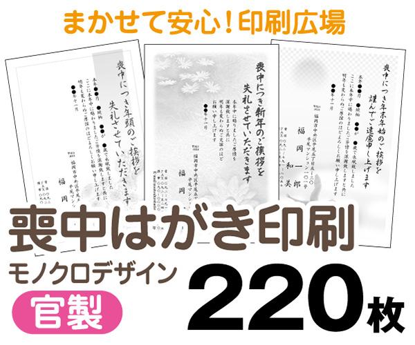 【喪中はがき】【220枚】【官製はがき】【モノクロ】【レターパックライト無料】