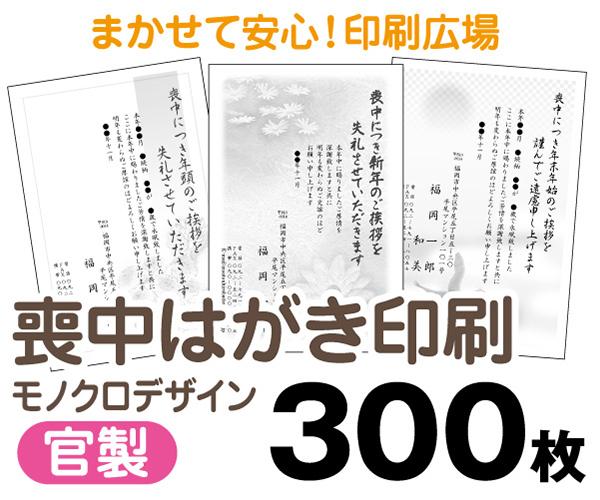 【喪中はがき】【300枚】【官製はがき】【モノクロ】【レターパックライト無料】