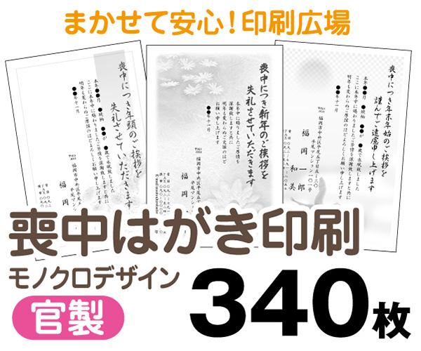 【喪中はがき】【340枚】【官製はがき】【モノクロ】【レターパックライト無料】