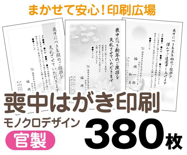 【喪中はがき】【380枚】【官製はがき】【モノクロ】【レターパックライト無料】