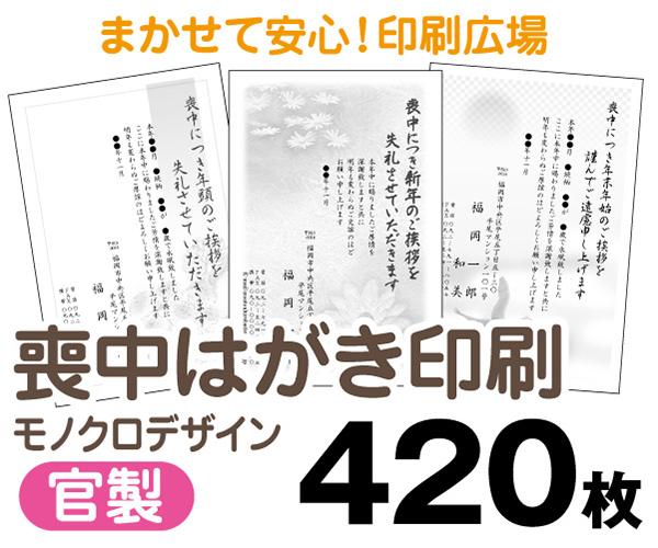 【喪中はがき】【420枚】【官製はがき】【モノクロ】【レターパックライト無料】