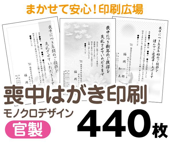 【喪中はがき】【440枚】【官製はがき】【モノクロ】【レターパックライト無料】
