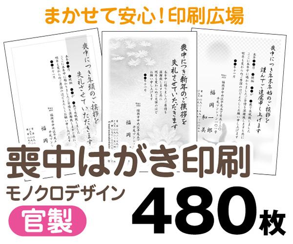 【喪中はがき】【480枚】【官製はがき】【モノクロ】【レターパックライト無料】