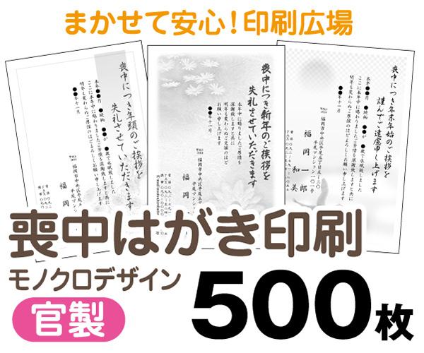 【喪中はがき】【500枚】【官製はがき】【モノクロ】【レターパックライト無料】